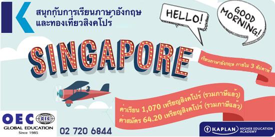 เรียนต่อที่สิงคโปร์