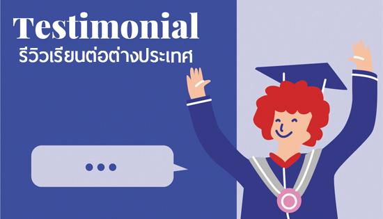 ประสบการณ์เรียนต่อต่างประเทศ