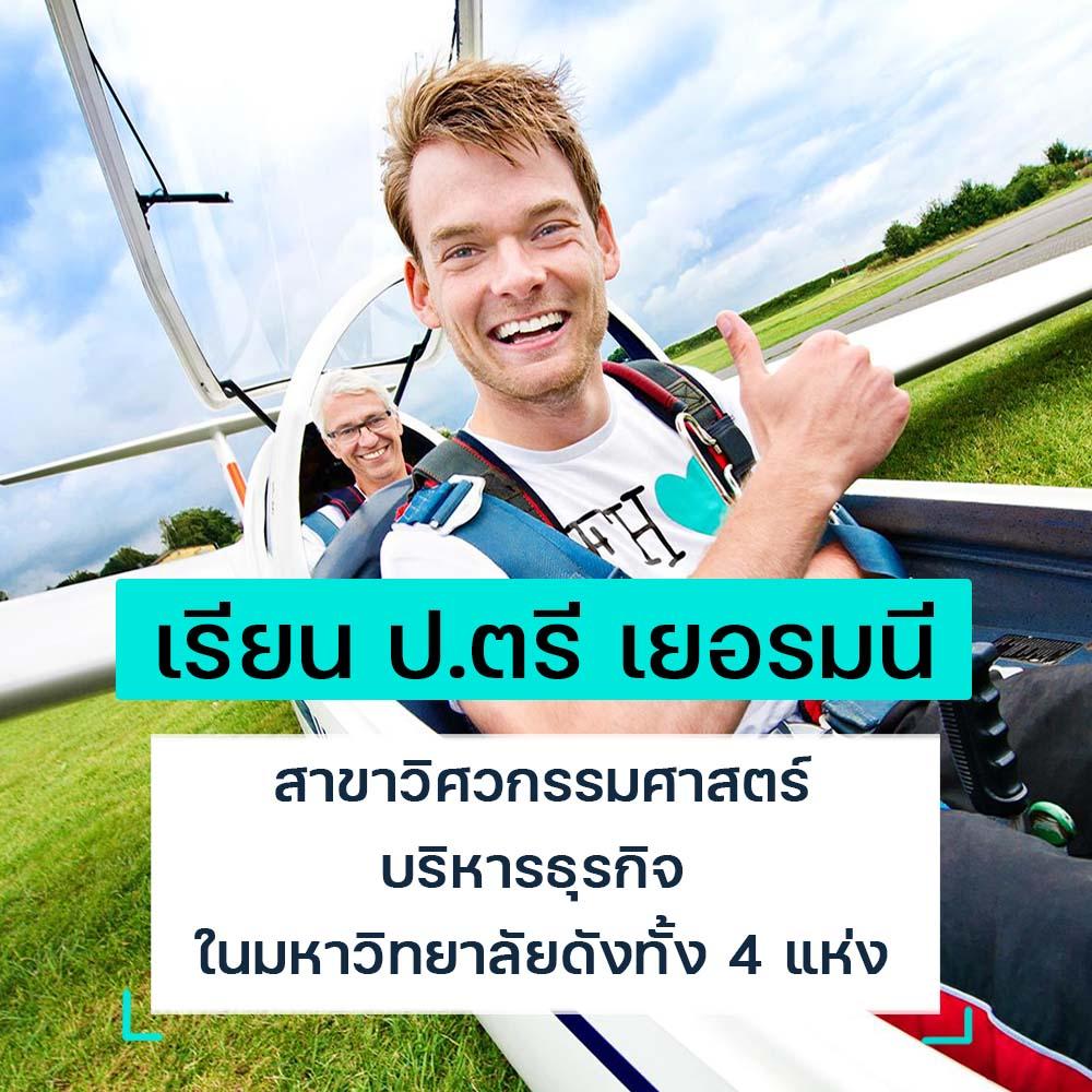 เรียนต่อเยอรมัน